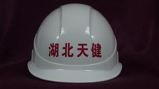 安全帽1.png