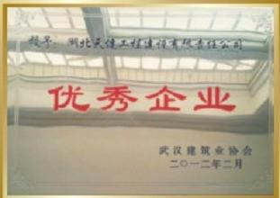 4、優秀企業-2012.png